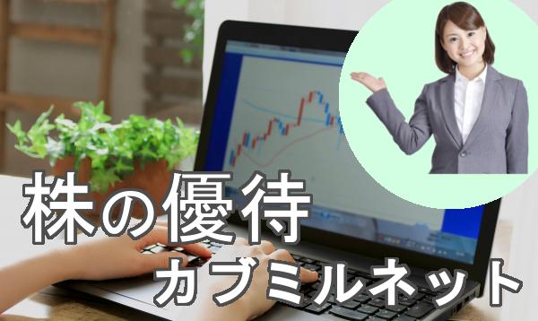 銘柄は優待を見て決める!株の記事のアイキャッチ画像